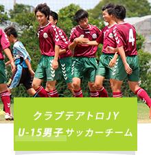 横浜のサッカースクール|CLUB T...